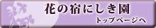 岡山県湯郷温泉の旅館「花の宿にしき園」TOP