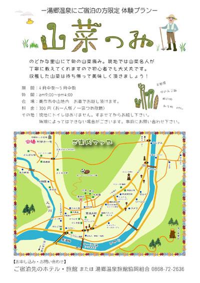 sansai2011[1]