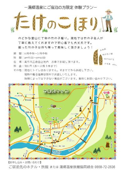 takenoko2011[1]